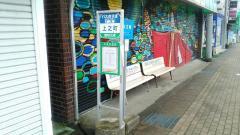 「上之町(中之条町)」バス停留所