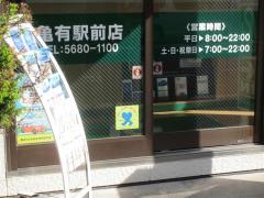 トヨタレンタリース東京亀有駅前店