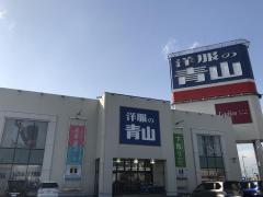 洋服の青山 高松十川店