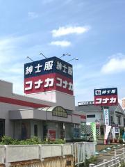 紳士服コナカ秦野店