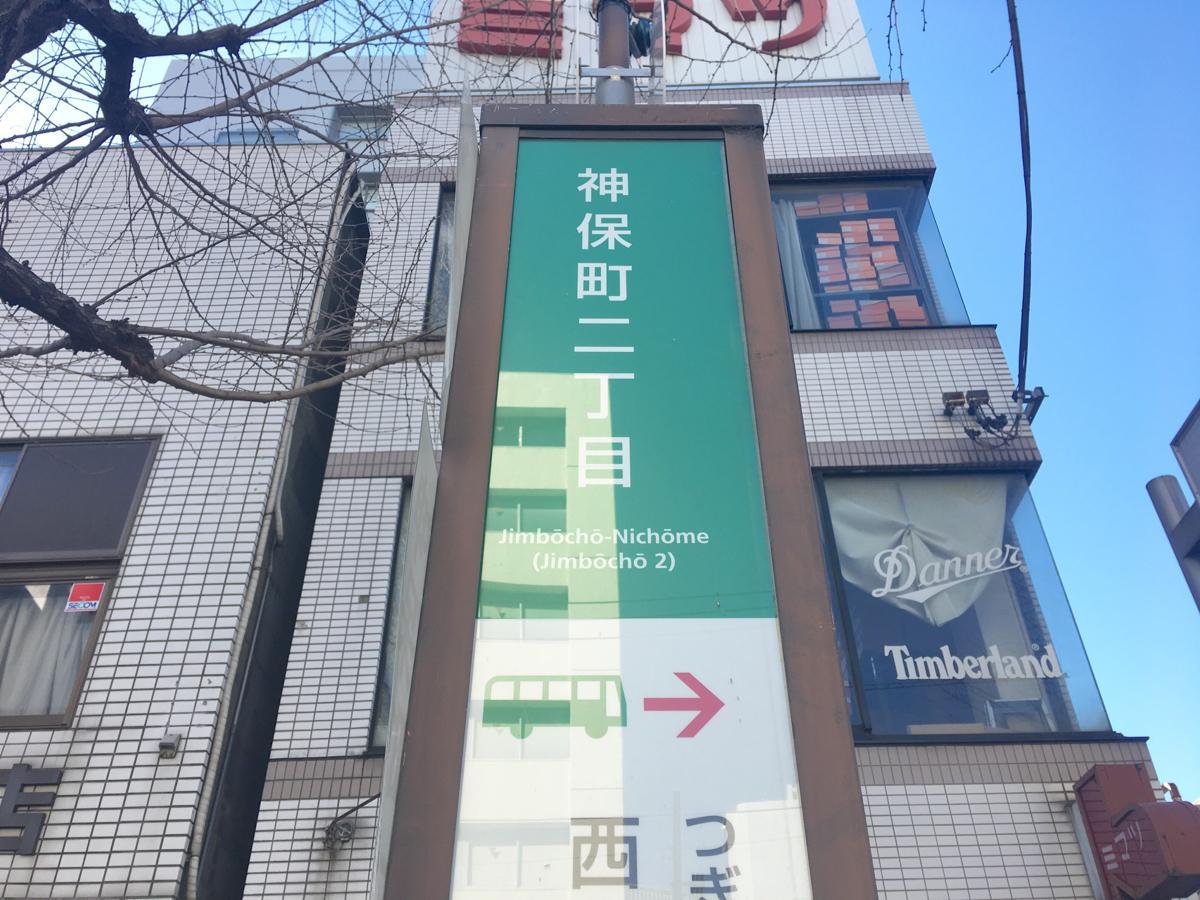 神保町二丁目バス停 東京都千代田区