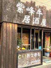 酔い処 2号店