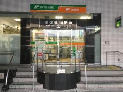 ゆうちょ銀行那覇支店