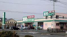 業務スーパー 真岡店
