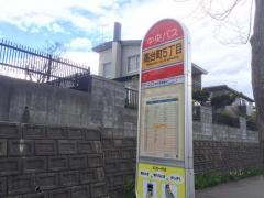 「高台町5丁目」バス停留所