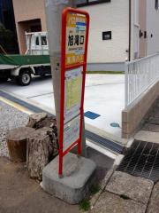 「旭滝口」バス停留所
