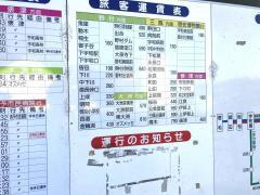 「卯之町駅」バス停留所