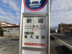 「新堀(さいたま市)」バス停留所