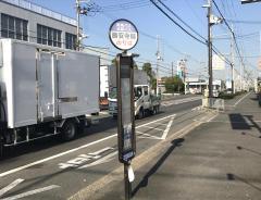 「勝安寺前」バス停留所