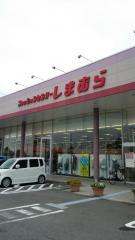 ファッションセンターしまむら おゆみ野店