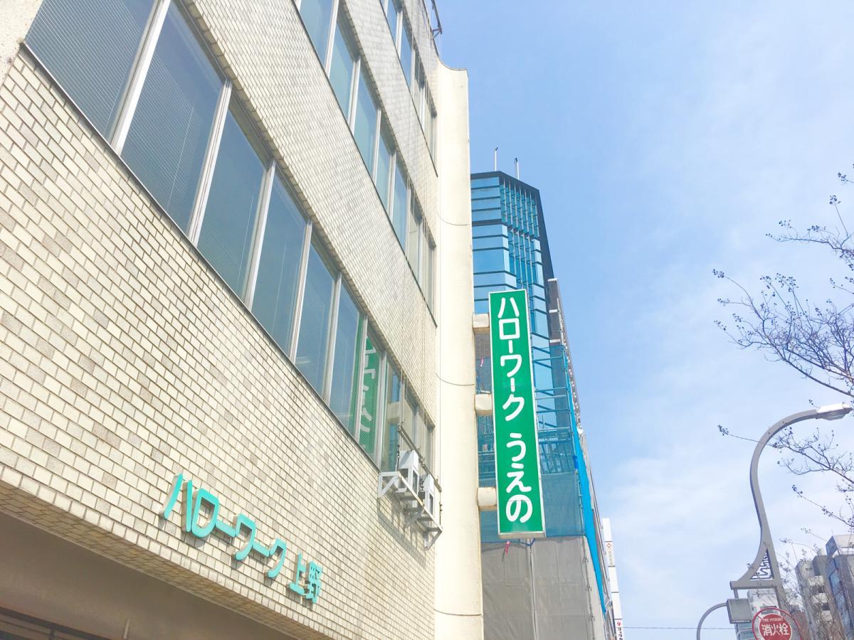 ハローワーク上野 東京都台東区