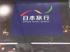 日本旅行 ショッパーズモールなかま店