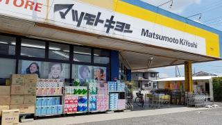マツモトキヨシ 守谷薬師台店