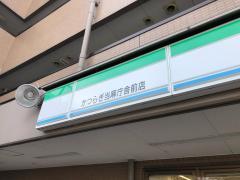 ファミリーマート かつらぎ当麻庁舎前店