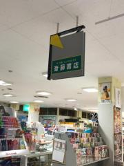 斉藤書店有秋台店