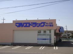 マルエドラッグ内ヶ島店