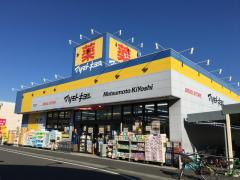マツモトキヨシ 南越谷七左町店