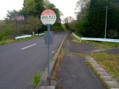 「呼石入口」バス停留所