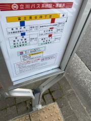 「富士見台四丁目」バス停留所
