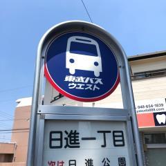 「日進一丁目」バス停留所