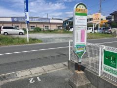 「四本松北」バス停留所