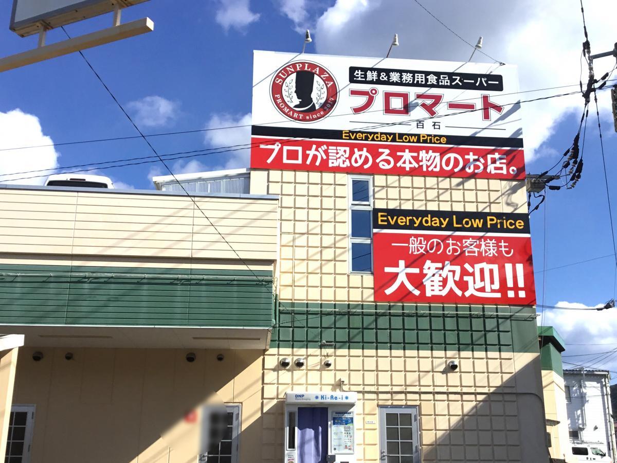 業務用スーパー百石店