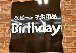 ベビー・子供用品バースデイ日生中央駅前店