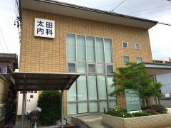 太田内科クリニック