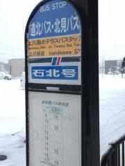 「上川駅前」バス停留所