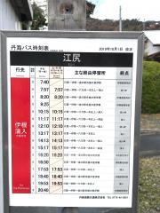 「江尻」バス停留所
