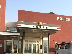 鹿島警察署