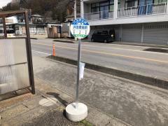 「沢田農協前」バス停留所