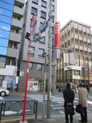 野村證券株式会社 練馬支店