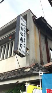寿司 かなめ かなめ寿司(地図/小田原・南足柄/寿司屋)