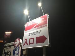 日産レンタカー高松空港