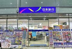 日本旅行 天王寺支店