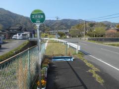 「正月堂東」バス停留所