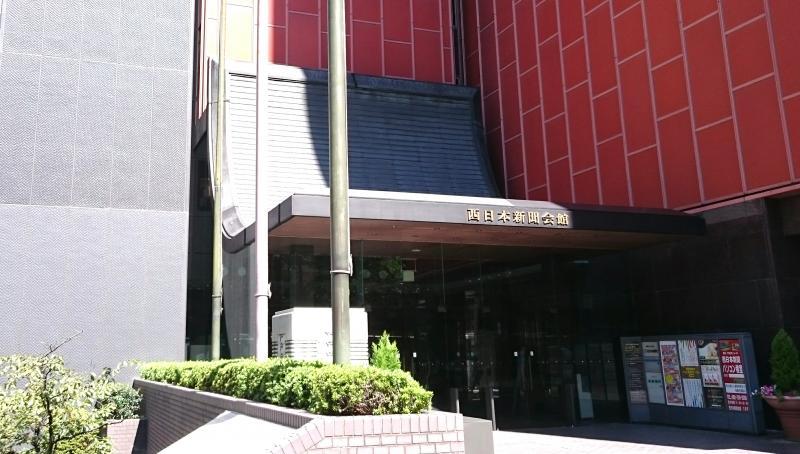 西日本新聞社本社