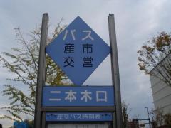 「二本木口」バス停留所