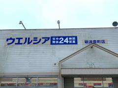 ウエルシア 砺波豊町店