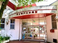 緑ガ丘幼稚園
