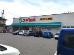 スギ薬局 神田店