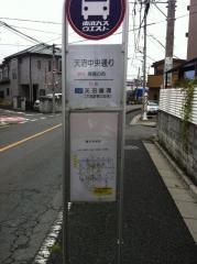 「天沼中央通り」バス停留所
