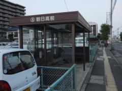 「朝日高前」バス停留所
