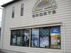 橋本スポーツ店