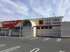 調剤薬局ツルハドラッグ米沢相生町店