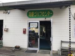 湯郷ゴルフセンター