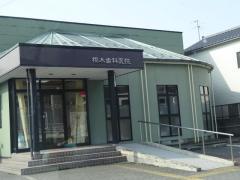 櫻木歯科医院