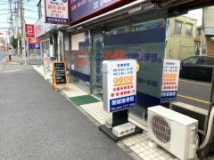 関城接骨院