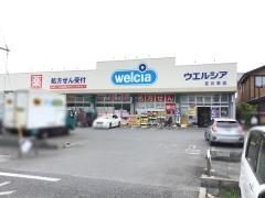 ウエルシア 吉川栄店